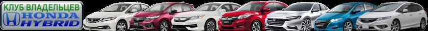 Форум гибридных автомобилей Honda Hybrid